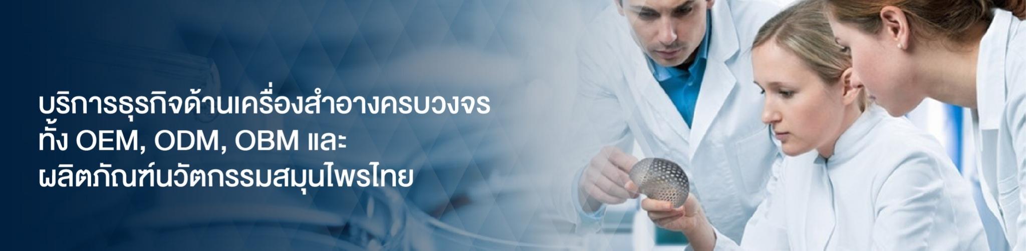 บริการธุรกิจด้านเครื่องสำอางครบวงจร ทั้ง OME, ODM, OBM และผลิตภัณฑ์นวัฒกรรมสมุนไพรไทย